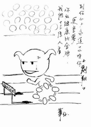 刘德华作画鼓励刘翔:你的健康比金牌更加重要(图)