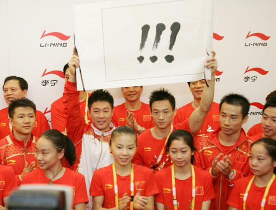 图文-几代体操人共庆奥运9金  中国体操辉煌一代