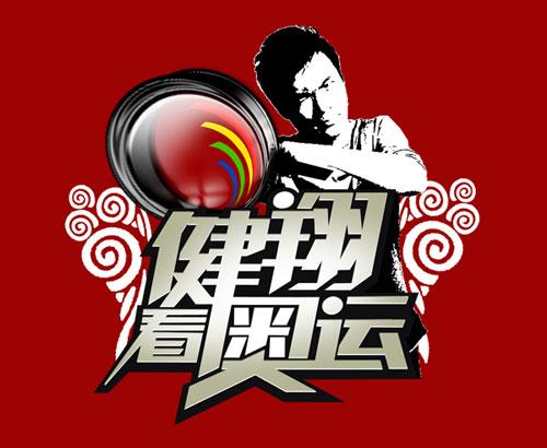 黄健翔全新节目即将出炉 凌晨邀您一起聊奥运话题