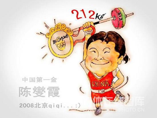 图文-中国奥运冠军漫画 陈燮霞夺得首枚金牌