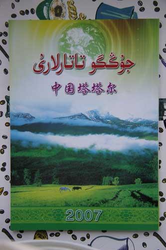 图文-祝福北京塔塔尔族使者评选 记录塔塔尔的书籍