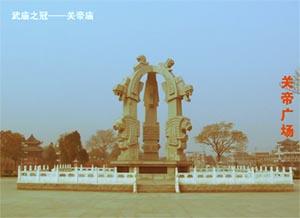 运城景点:解州关帝庙 中国武庙之冠