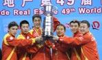 第49届世乒赛(广州)