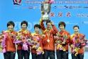 乒乓球女子团体