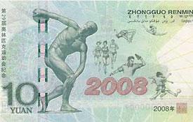 央行将发行奥运纪念钞