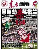 东方体育日报版面