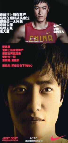 Nike2012年和2008年发布的刘翔广告(自《信息时报》电子报)