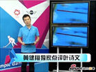 《奥运三健客》黄健翔独家点评叶诗文