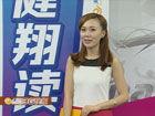 《健翔读报》第17期:微博书写奥运传奇