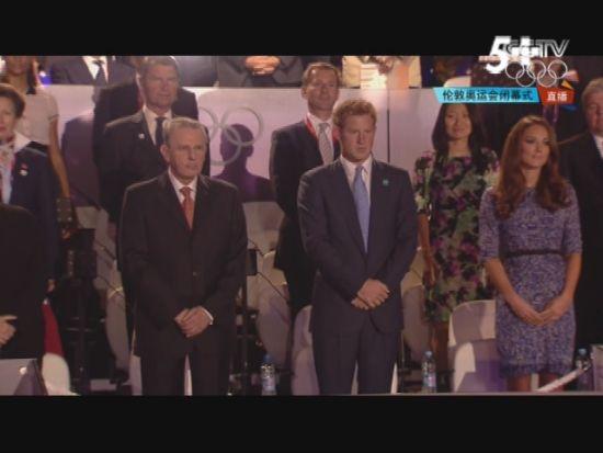 视频-伦敦奥运闭幕式 罗格携哈里王子出席现场