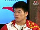 《冠军面对面》专访林清峰