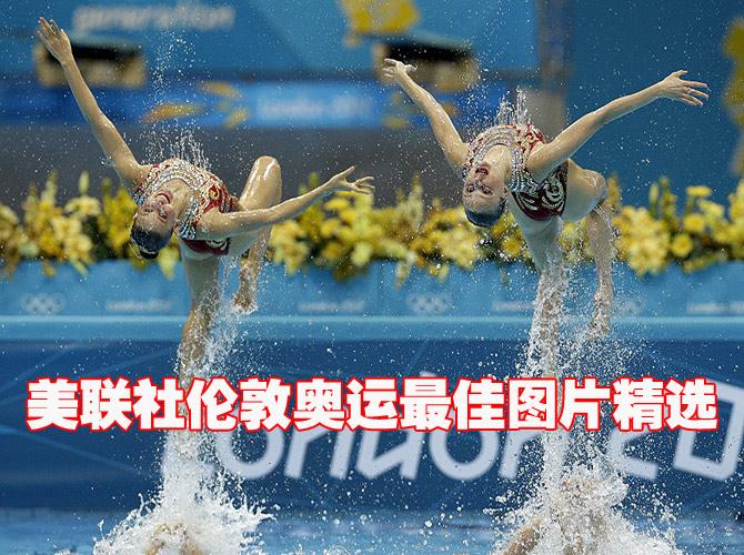 美联社伦敦奥运最佳图片精选