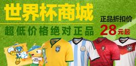 世界杯特卖场