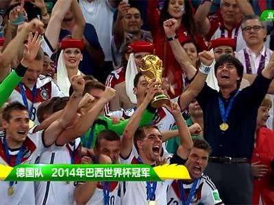 德国足球复兴之路