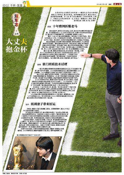 《新京报》版面图