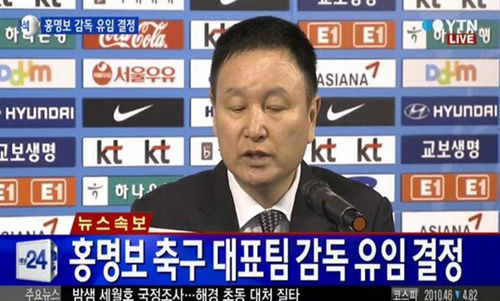许丁茂宣布洪明甫留任(韩国电视台电视直播画面)