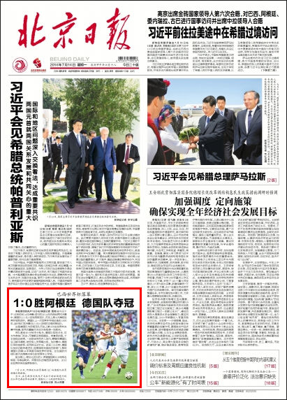 北京日报头版