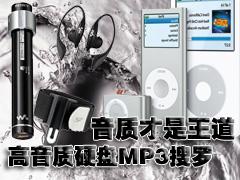 音质才是王道 七大高音质硬盘MP3搜罗