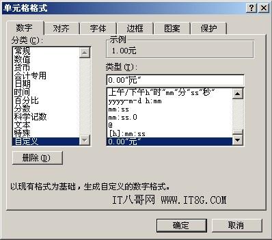 Excel录入数据自动添加计量单位