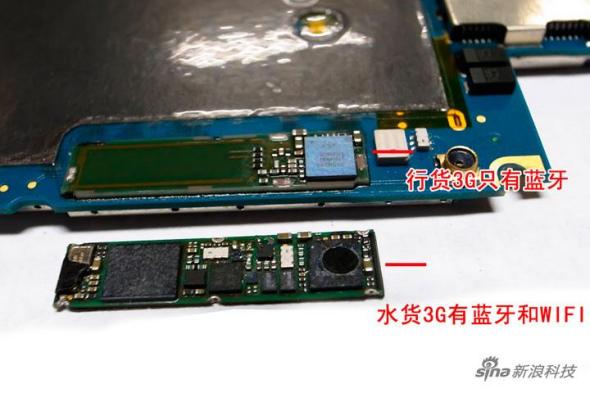 图为:联通iPhone 3G主板和水货iPhone 3G芯片对比