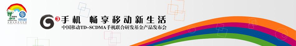 中国移动G3终端发布会专题