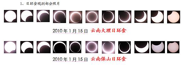 日环食观测照片
