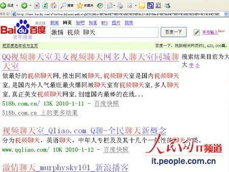 激情色性网_点击第一条搜索结果弹出激情聊天网站 并随之弹出多个色情网页