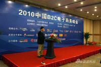 2010中国B2C电子商务峰会现场