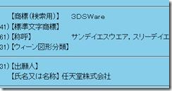 图为:任天堂注册3DSWare商标
