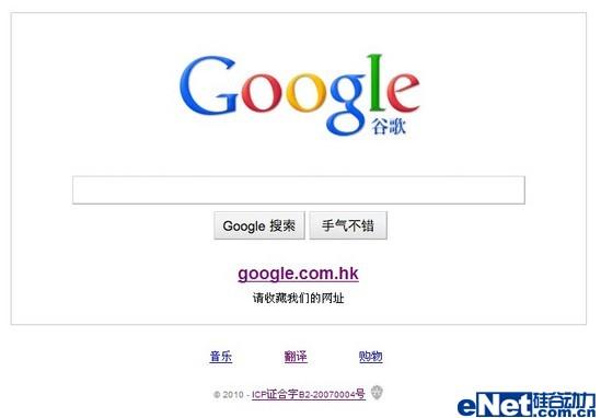 谷歌中国已获得的ICP牌照