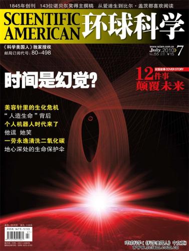 《环球科学》杂志2010年7月号
