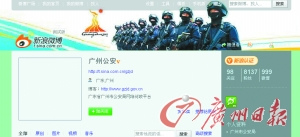 各地公安开设新浪微博扩大政务公开