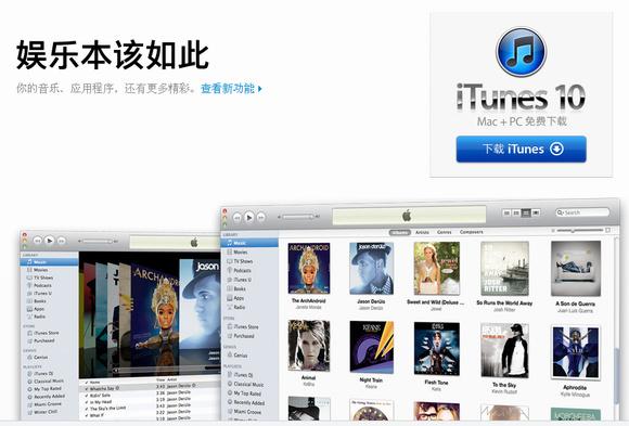 图为:发布会结束后苹果中国官网上的iTunes 10下载页面