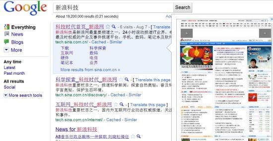 谷歌推出搜索结果可视预览功能