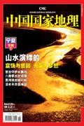 2010年第2期封面