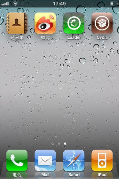 CDMA iPhone 4已经可以越狱