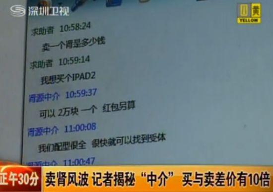 安徽17岁高中生为买iPad 2卖掉右肾