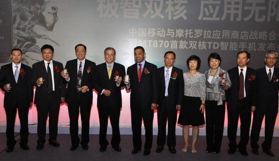 中國移動與摩托羅拉出席發佈會的高管