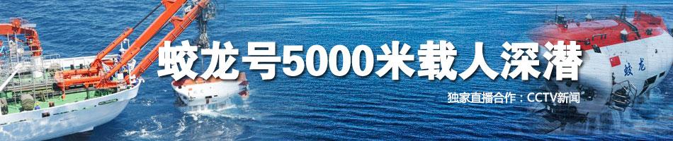 蛟龙号5000米载人深潜