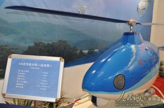 资料图:U8无人直升机