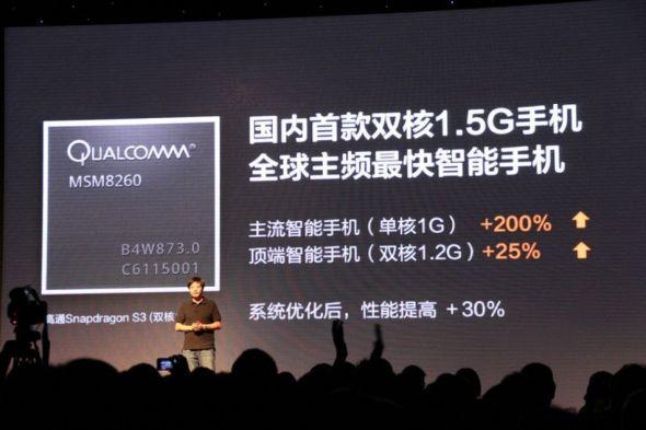 国内首款双核1.5G手机