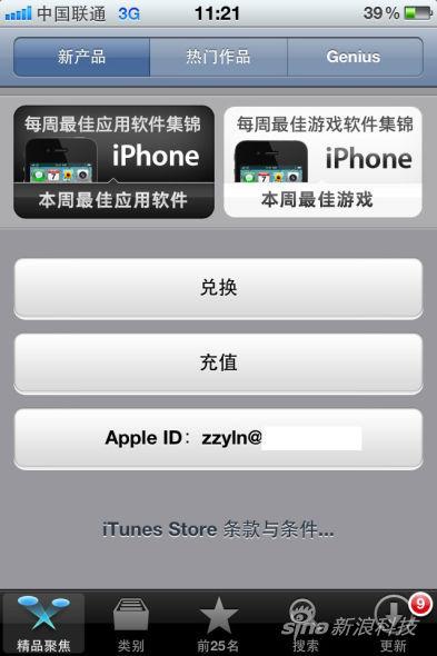 App Store的充值按钮