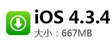 iPhone 4(4.3.4) iPhone 4(4.3.4)