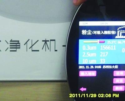 手机检测的PM数值。