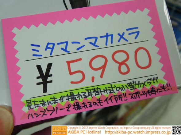 售价5980日元