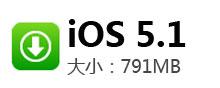 iPhone 4 CDMA(5.1) iPhone 4 CDMA(5.1)