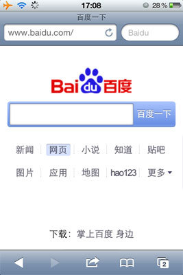 screen-shot di Baidu sull'iPhone