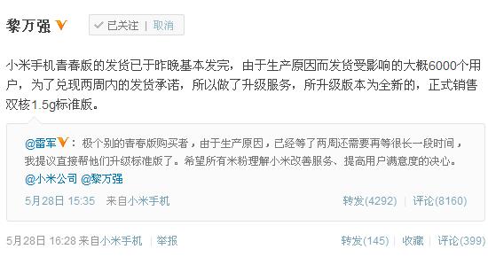 小米联合创始人黎万强微博