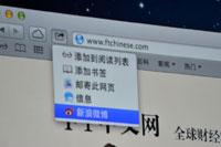 系统内置新浪微博分享功能