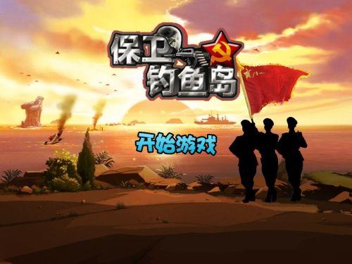 《保卫钓鱼岛》游戏截图